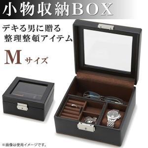 小物収納インテリア 雑貨 収納アイテム 合成皮革レザー コレクションケース 腕時計 メガネ Mサイズ|amonduul