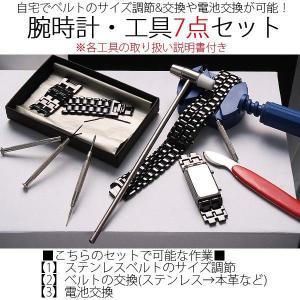 腕時計用工具/腕時計工具/時計用工具/腕時計用品/時計用品/腕時計用工具7点セット|amonduul