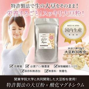 最もお得な3個セット  ダイエット 大豆粉 SOY Bijin 関東学院大学と共同開発した特許製法の...