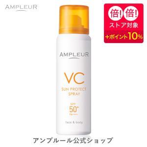 日焼け止めスプレー ビタミンC配合 SPF50+ PA+++...