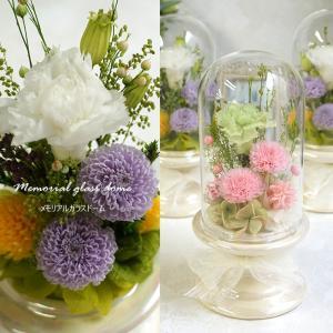 プリザーブドフラワー仏花 ガラス (ドーム ポット ケース)  ガラスドーム 仏壇用 お供え花|ampoule-shop