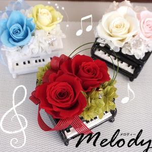 発表会 プレゼント 子供 ピアノ アレンジ プリザーブドフラワー ケース入り プレゼント かわいい 贈り物 ギフト 花 「メロディ」の画像