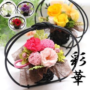母の日 2021 花 プリザーブド 母 プレゼント 60代 70代 80代  花 古希 喜寿 傘寿 米寿 卒寿 白寿  還暦祝い   和風 プリザーブドフラワー 誕生日    お祝い 彩華|ampoule-shop