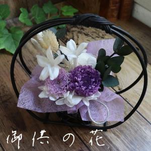 喪中見舞い 花 お供え  プリザーブドフラワー お供え 花 彩音|ampoule-shop