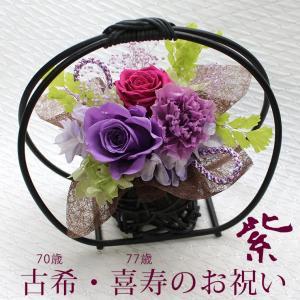 古希のお祝い 70歳のお祝い 古希 古希のお祝い品 プレゼント 誕生日 和風 女性 プリザーブドフラ...