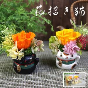 お正月 アレンジ 花 猫 まねき猫 2020 招き猫 置物 おしゃれ 花 プレゼント 新築祝い 開店祝い 開業祝い プリザーブドフラワー 「花招き猫」 ampoule-shop