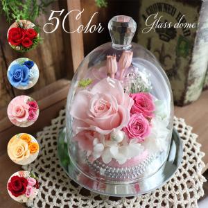母の日 プレゼント 2021  女性 ガラスドーム プリザーブドフラワー  誕生日 プレゼント ギフト 贈り物 結婚記念日 お祝い 花  妻  「ガラスドーム ドルチェ」|ampoule-shop