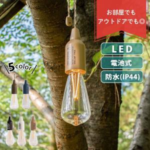 アウトドア キャンプ おしゃれ ライト ランプ 電池式 LED 防水 防災 屋外 軽量 コンパクト ...