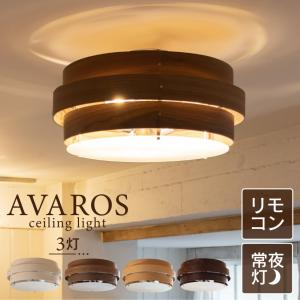 シーリングライト おしゃれ LED 北欧 ledシーリングライト 6畳 8畳 リモコン 3灯 Avaros アヴァロス IV/DB/NA/EXDB (N) リビング ダイニング 寝室 子ども部屋