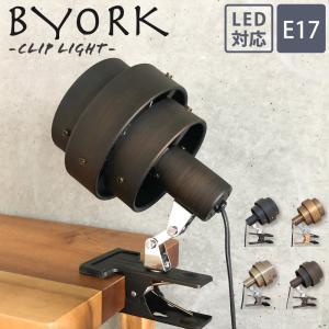 クリップライト スポットライト 照明 電気 おしゃれ LED 間接照明 ブラック ゴールド ブラウン アンティーク レトロ ギフト BYORK ビヨーク クリップライト|ampoule