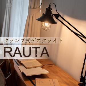 デスクライト led 間接照明 おしゃれ リビング 寝室 クリップライト テーブルライト 照明 電気 インテリア レトロ アンティーク クランプライト RAUTA ラウタ|ampoule