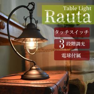 テーブルランプ 北欧 テーブルライト おしゃれ 照明 電気 デスクライト ランタン 寝室 玄関 インテリア レトロ アンティーク タッチスイッチ RAUTA ラウタ|ampoule