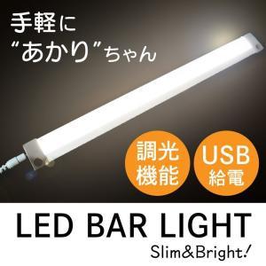 LEDバーライトUSB 照明 バーライト LED 手軽に