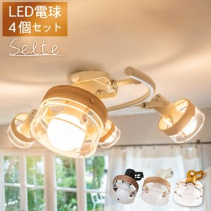 シーリングライト おしゃれ 北欧 照明 電気 LED リビング ダイニング 10畳 4灯 照明器具 インテリア ナチュラル 明るい 西海岸 リモコン selte シェルテ 4B|ampoule