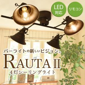 シーリングライト led 6畳 照明 電気 おしゃれ リビング 北欧 8畳 照明器具 シーリング ダイニング レトロ カウンター アンティーク RAUTA2 ラウタ2 4灯|ampoule