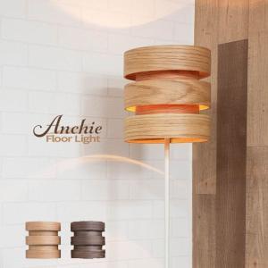 フロアライト おしゃれ 北欧 スタンドライト 間接照明 寝室 リビング 照明 電気 木製 木目 天然木 玄関 ソファ ナチュラル モダン こもれび Anchie アンシェ 1灯|ampoule