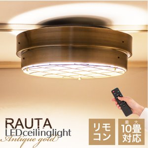 シーリングライト led おしゃれ 照明 電気 8畳 10畳 6畳 LEDシーリングライト カフェ ...