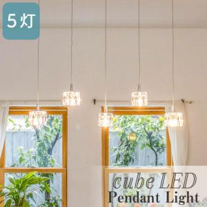 ペンダントライト ガラス 北欧 おしゃれ 照明 電気 ダイニング 照明器具 LED 高級 クリスタル ガラス カウンター シンプル モダン Cube キューブLED 5灯|ampoule