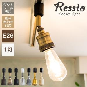 シーリングライト レール専用 照明 おしゃれ E26 スポットライト 電球 ソケットのみ ゴールド ブラック ダクトレール ライティングレール LED ダイニング Ressio|ampoule
