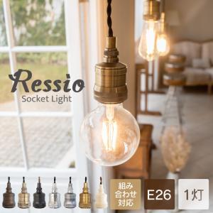 ペンダントライト 照明 おしゃれ E26 電球 ソケット ソケットのみ ゴールド 金 ダクトレール ライティングレール LED 裸電球 ダイニング 玄関 Ressio 1P|ampoule