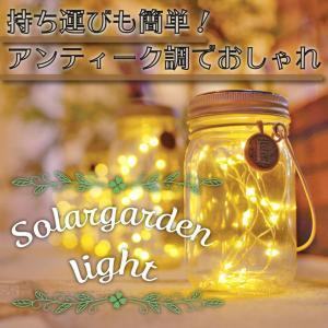 ソーラーライト おしゃれ 庭 ETOILE エトワル ソーラーガーデンライト Lサイズ LED 野外...