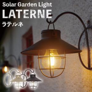 ソーラーライト おしゃれ 庭 ソーラーガーデンライト ソーラー充電 ライト 玄関 シンプル 屋外 プ...