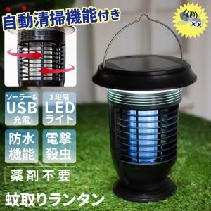 殺虫灯 殺虫器 殺虫ライト 虫除け アウトドア ソーラー LED USB 蚊取りLEDランタン