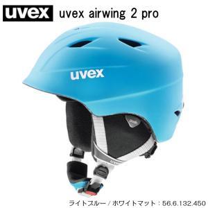 uvex airwing 2 pro 566132450 ライトブルー ホワイトマット ウベックス ...