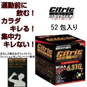 【Citric AMINO】シトリックアミノ アルティメイト...