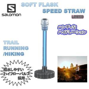 【SALOMON】サロモン SOFT FLASK SPEED STRAW ☆ハンディーなハイドレーション/水分補給/トレイルランニング/ランニング/ハイキング
