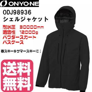ONYONE オンヨネ メンズシェルジャケット ODJ98936 カラー 009ブラック×009ブラ...