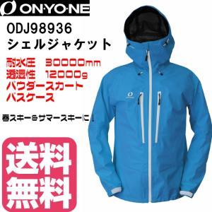 ONYONE オンヨネ メンズシェルジャケット ODJ98936 カラー 645スカイ  ウィンター...