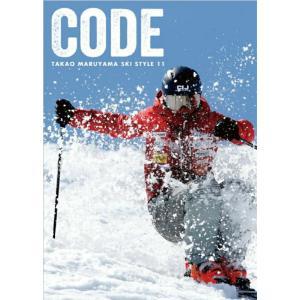 2018 2019 シーズン新作 丸山貴雄のスキースタイル 11 CODE スキー DVD ネコポス代引き不可