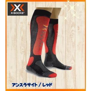 【X-SOCKS】   SKI COMFORT  スキーコンフォート     ソフトなメリノウール素...