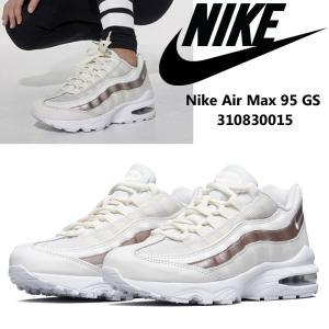 Nike Air Max 95 GS レッドブロンズ  レディース可 ガールズサイズ ベージュ  ナイキ エア マックス スニーカー 310830-015  正規品 送料無料 US直輸入|amscloset