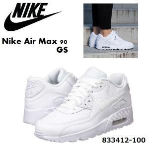 即日発送!NIKE Air Max 90 ナイキ エアマックス90 24cm GS オールホワイト スニーカー 大人も履ける 833412-100 白 正規品 送料無料|amscloset