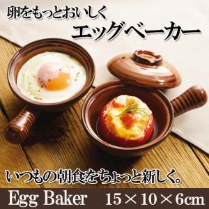 【宅配便送料無料】卵をもっとおいしくエッグベーカー 電子レン...