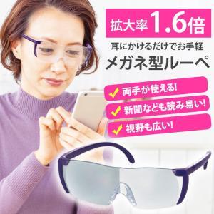 ルーペ メガネ 拡大鏡 眼鏡型 ハンズフリー 便利 メガネ型