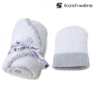 kashwere ( カシウエア ) ベビーブランケット センターストライプ&キャップ / ホワイト×ブルー [ bb-67-61-30 ]|amulet