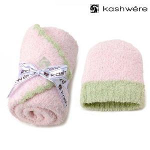 kashwere ( カシウエア ) ベビーブランケット センターストライプ&キャップ / ピンク×グリーン [ bb-67-70-30 ]|amulet