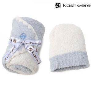 kashwere ( カシウエア ) ベビーブランケット センターストライプ&キャップ / ブルー×クリーム [ bb-69c-15-30 ]|amulet