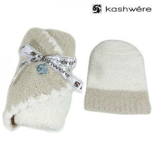 kashwere ( カシウエア ) ベビーブランケット センターストライプ&キャップ / ベージュ×クリーム [ bb-69c-195-30 ]|amulet