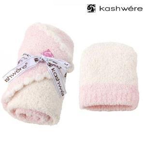 kashwere ( カシウエア ) ベビーブランケット センターストライプ&キャップ / ホワイト×ピンク [ bb-69c-70-30 ]|amulet