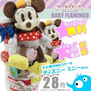 ベビーフラミンゴ おむつケーキ BABY FLAMINGO 出産祝い ディズニー ミニー ロンパース・スタイ等 5アイテム付 / 女の子 メッセージカード のし 直送|amulet