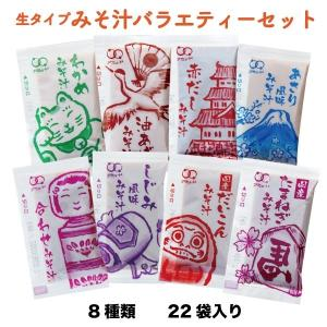 味噌汁(みそ汁/ミソ汁/) インスタント セット 即席 生みそ 生タイプみそ汁14g バラエティセット (8種類・計22袋入) コブクロ