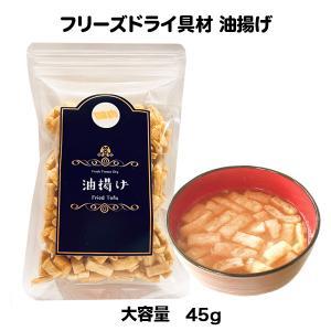 油揚げ フリーズドライ スープ みそ汁 具材 調味料 アミュード 大容量|amuood-store