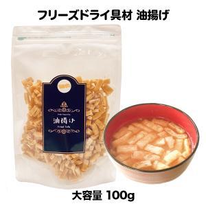 油揚げ フリーズドライ スープ みそ汁 具材 調味料 大袋