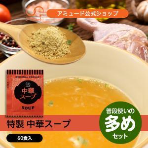 中華スープ (4.2g×50食入) コブクロ  メール便限定...