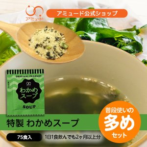 わかめスープ (3.8g × 50食入) コブクロ メール便...