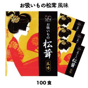 松茸風味お吸いもの (4.4g × 100食入) コブクロ...